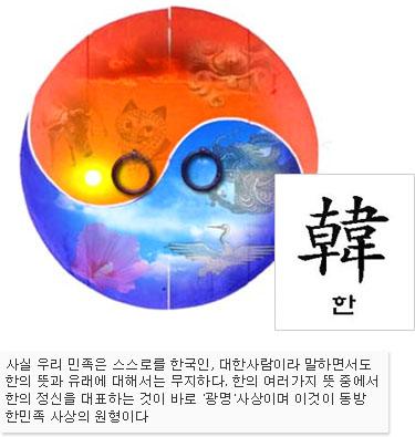 history_han_5.jpg