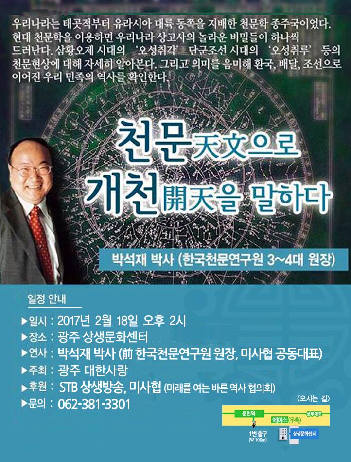 20170218 광주-박석재.jpg