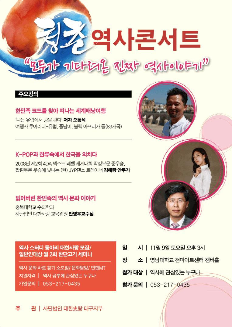 크기변환_대구청춘역사콘서트.png