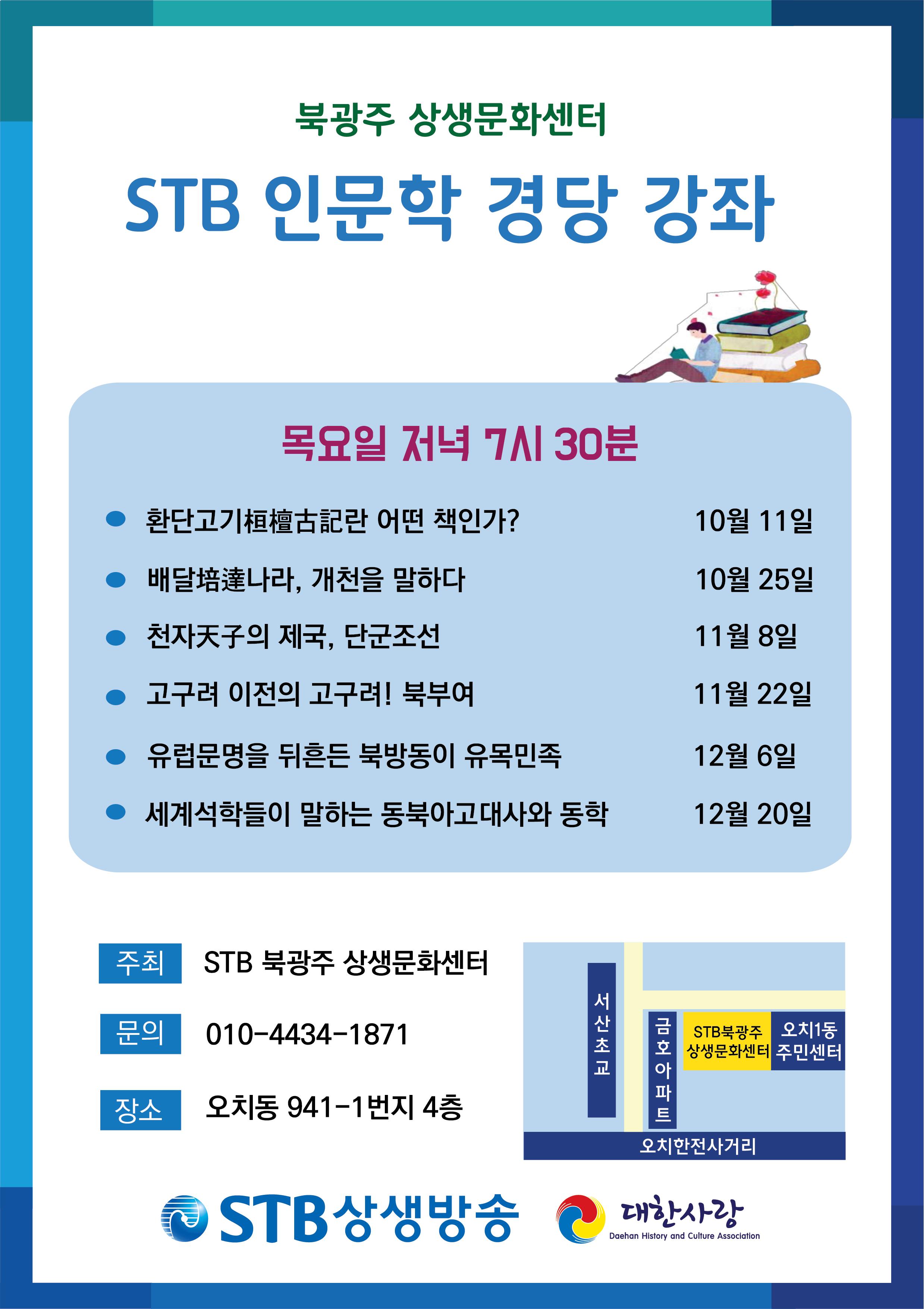 광주인문학.png