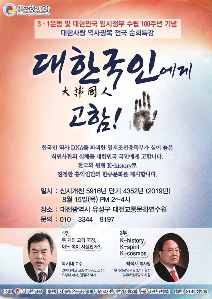 8월 15일 대전.jpg