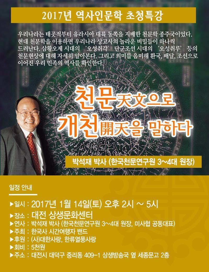 20170114 대전.jpg