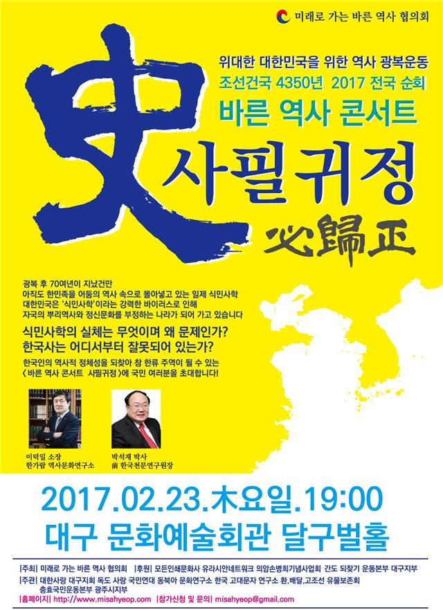 20170223 미사협-대구.png