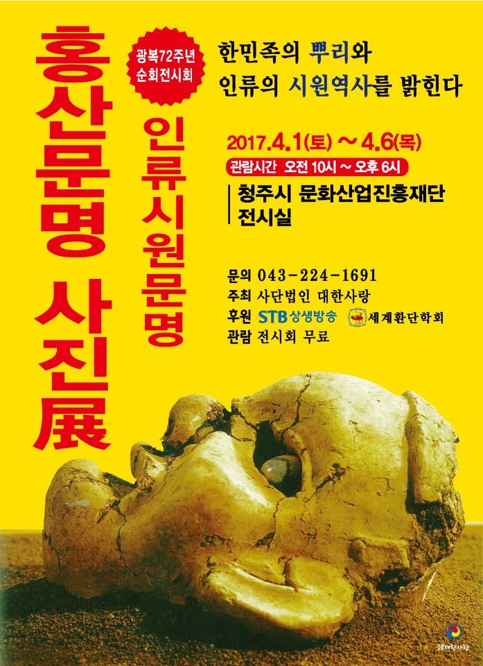 20170401 청주 홍산.jpg