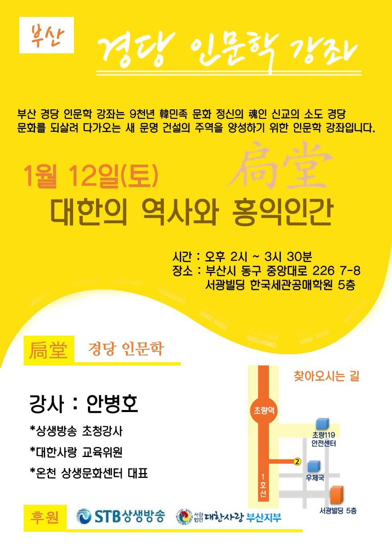 상생방송 초청강사.png