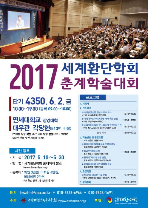 20170602 환단학회-저용량.jpg
