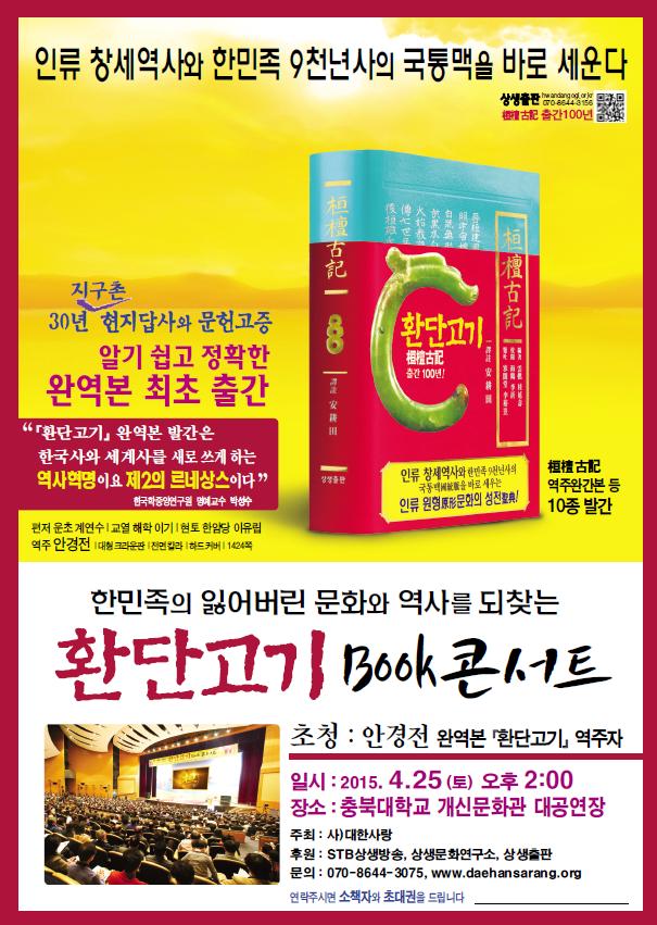 청주 환단고기 북콘서트1.PNG