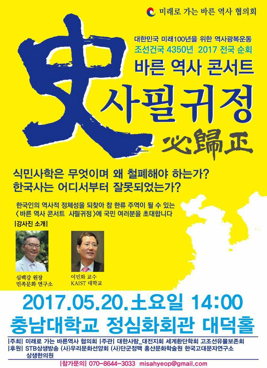 20170520 미사협-대전.jpg