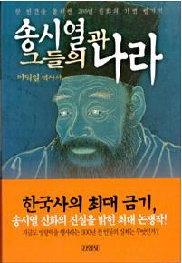 송시열과 그들의 나라(이덕일).jpg