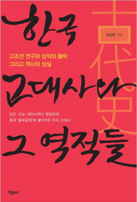 한국 고대사와 그 역적들(김상태).jpg