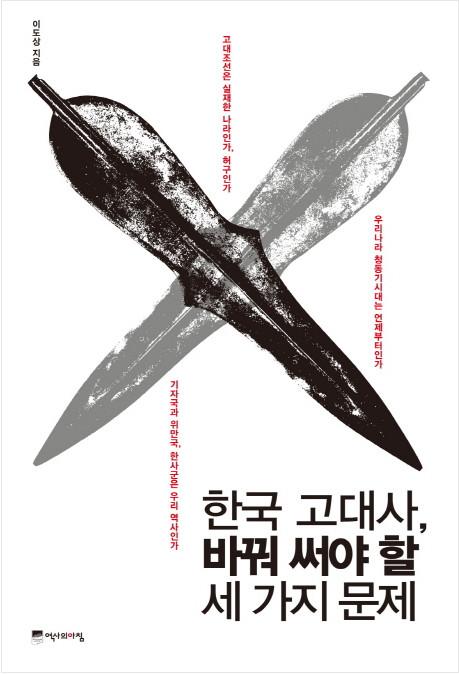 한국 고대사, 바꿔 써야 할 세 가지 문제(이도상).jpg