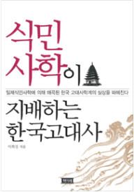 식민사학이 지배하는 한국고대사(이희진).jpg