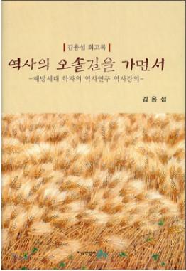 역사의 오솔길을 가면서(김용섭).jpg