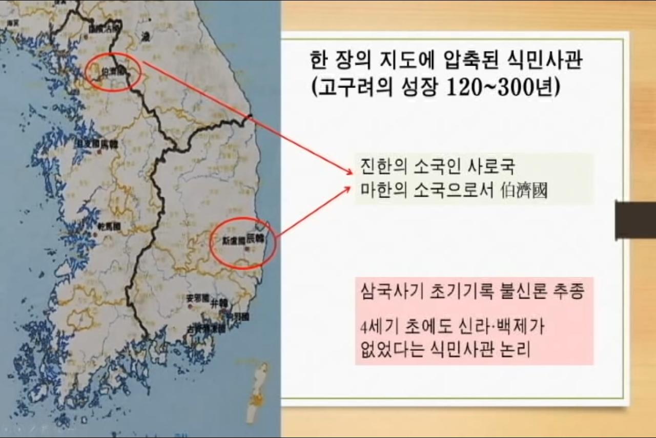 한 장의 지도에 압축된 식민사관 2.png