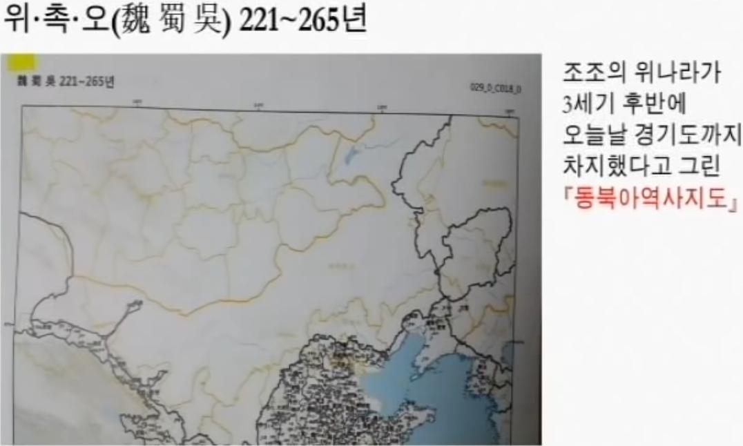 위촉오 지도 경기도까지.png
