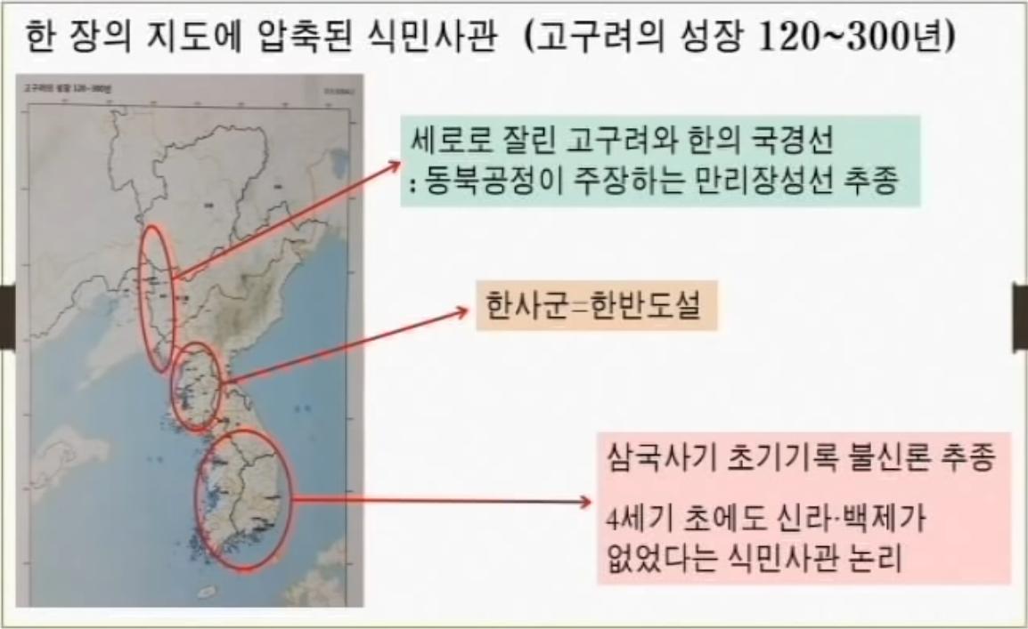 한 장의 지도에 압축된 식민사관 1.png