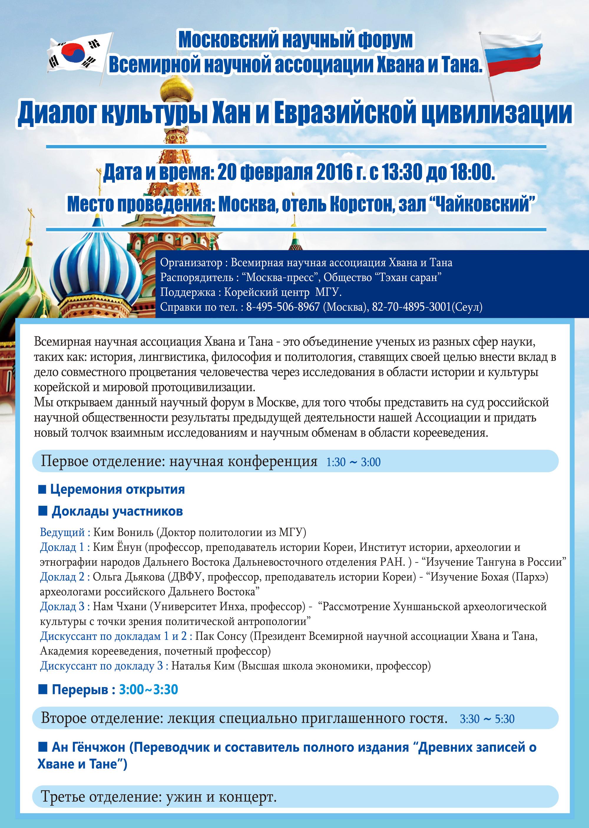 포스터---러시아어 (1).jpg