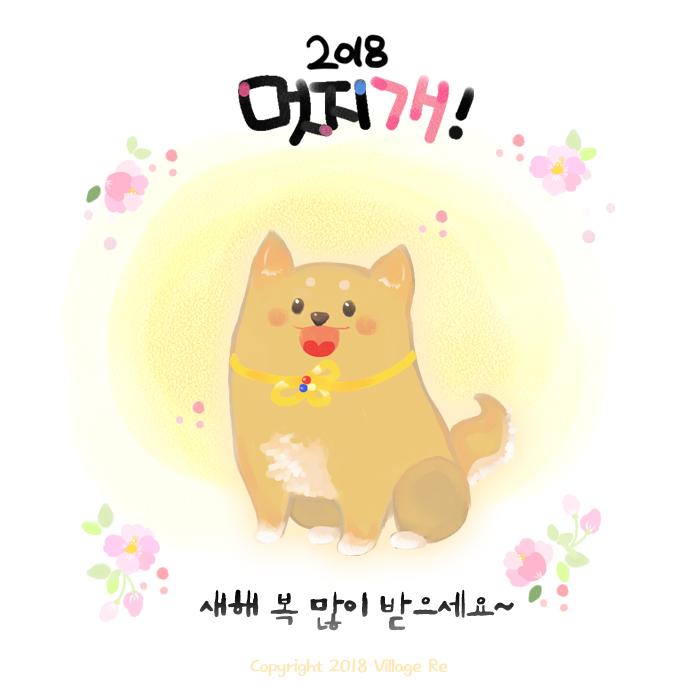 2018-황금개-최종본.jpg