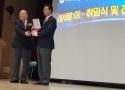이사장 이. 취임식 및 전국지부장 대회 감사패전달식 by 대한남아