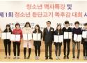 제1회 청소년 환단고기 독후감 대회 시상식 (2014.2.12) by 커발한