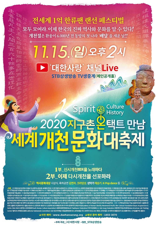 poster-daehan2020-20201105.jpg