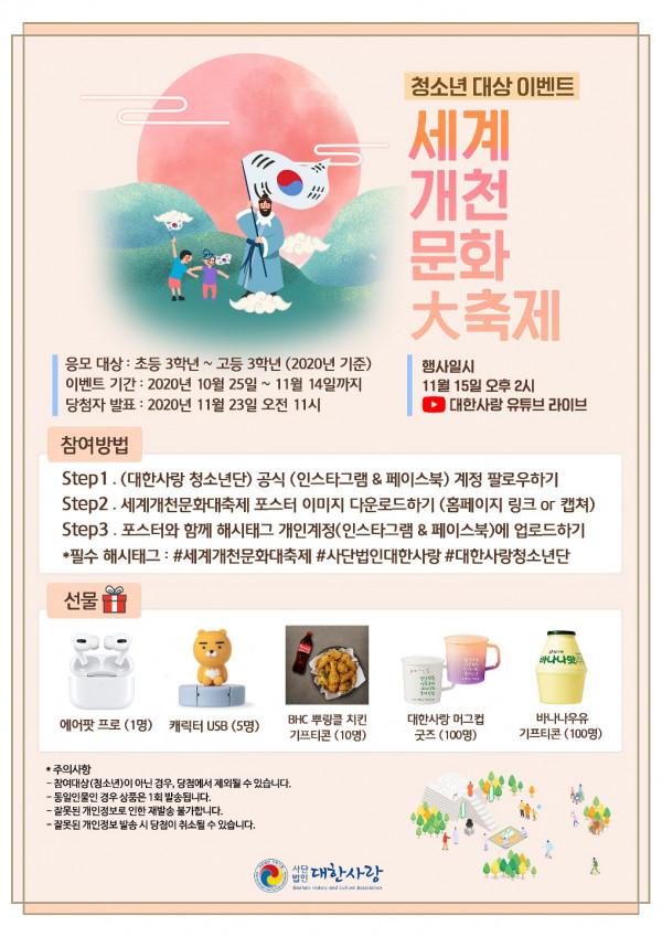 KakaoTalk_20201113_세계개천문화포스터3.jpg