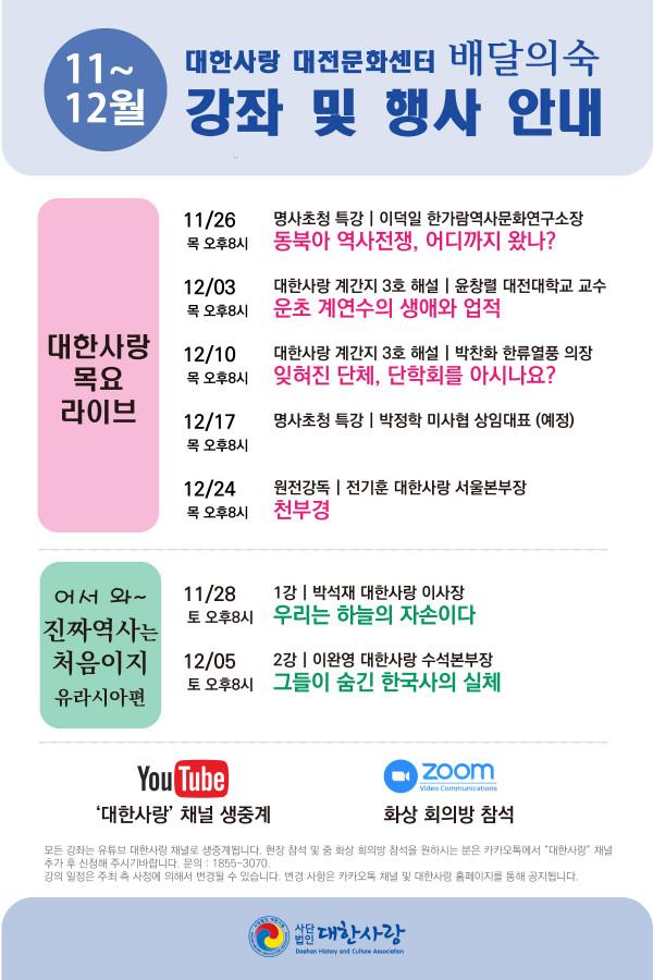KakaoTalk_20201125_170034336(배달의숙_강좌).jpg