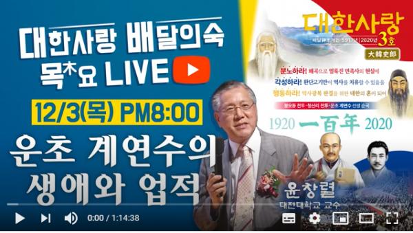 20201214_163643(윤창렬교슈동영상).png