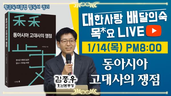 목요라이브_김종우.png