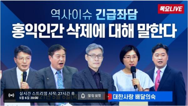 배달의숙_긴급좌담_홍익인간_삭제를_말한다..png