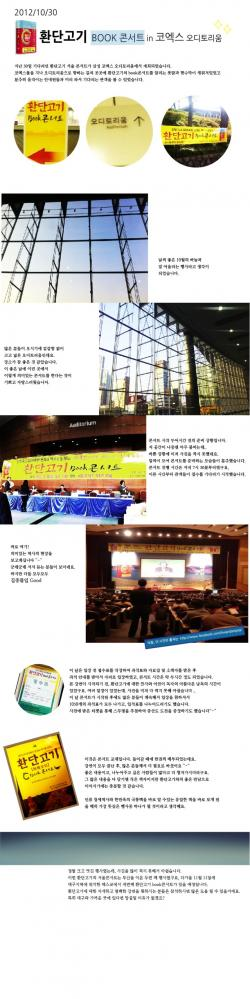 환단고기 BOOK 콘서트 in 코엑스 오디토리움 (2012/10/30)