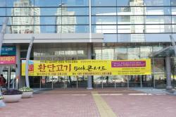 대전 환단고기 콘서트 후기 사진2