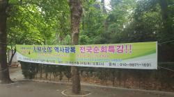 8.24 인천 대한사랑 역사특강 후기 사진