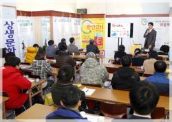 대전 한韓문화 세미나 (2014.1.9)