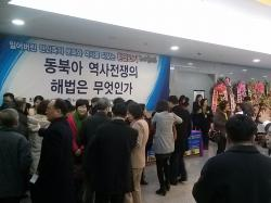 국회 환단고기 북콘서트