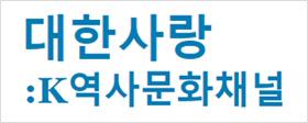 대한사랑 K역사채널